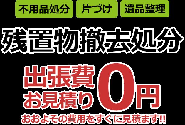 不用品処分 片付け 遺品整理 残置物 撤去 出張費 お見積り0円 おおよその費用をすぐに見積ります!!