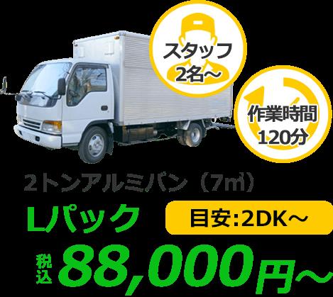 2トンアルミバン(7㎥) Lパック 税込85,000円 目安2DK