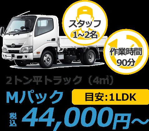 2トン平トラック(4㎥) Mパック 税込45,000円 目安1LDK