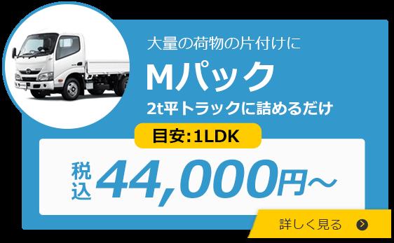 大量の荷物の片付けに Mパック 2トン平トラック(4㎥) 目安:1LDK 税込45,000円 詳しく見る