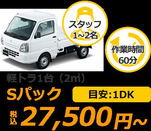 軽トラ1台(2㎥) Sパック 税込25,000円 目安1DK