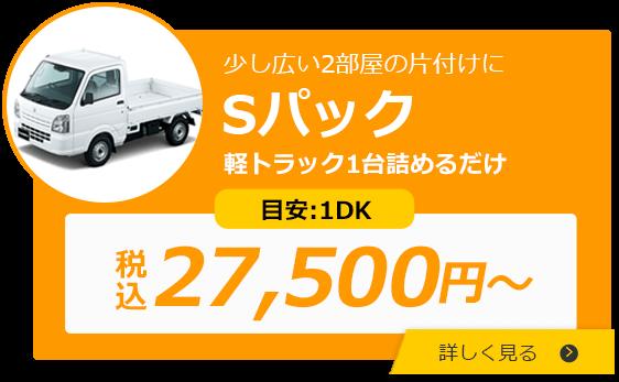 少し広い2部屋の片付けに Sパック 軽トラ1台(2㎥) 目安:1DK 税込25,000円 詳しく見る