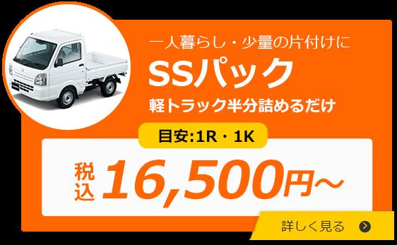 一人暮らし・少量の片付けに SSパック 軽トラ半分(1㎥) 目安:1R・1K 税込15,000円 詳しく見る